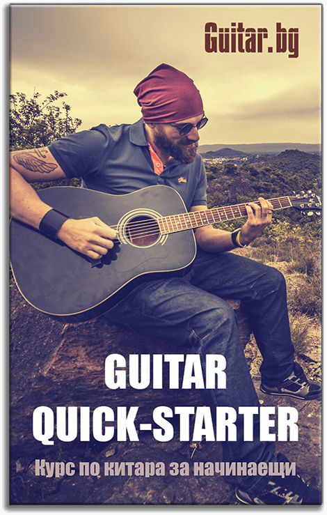 Guitar-Quick-Starter-thumb